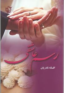 کتاب رسم عاشقی