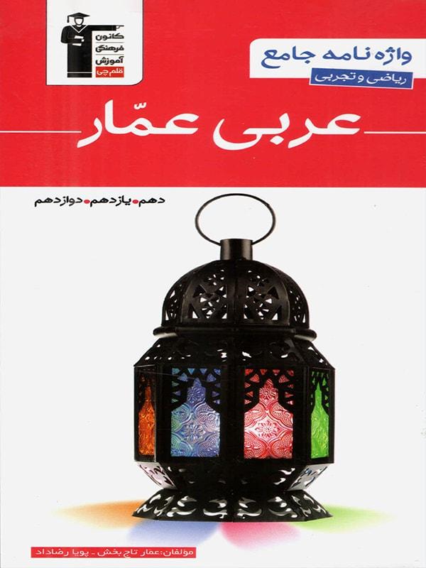 کتاب واژه نامه عربی عمار دهم، یازدهم، دوازدهم