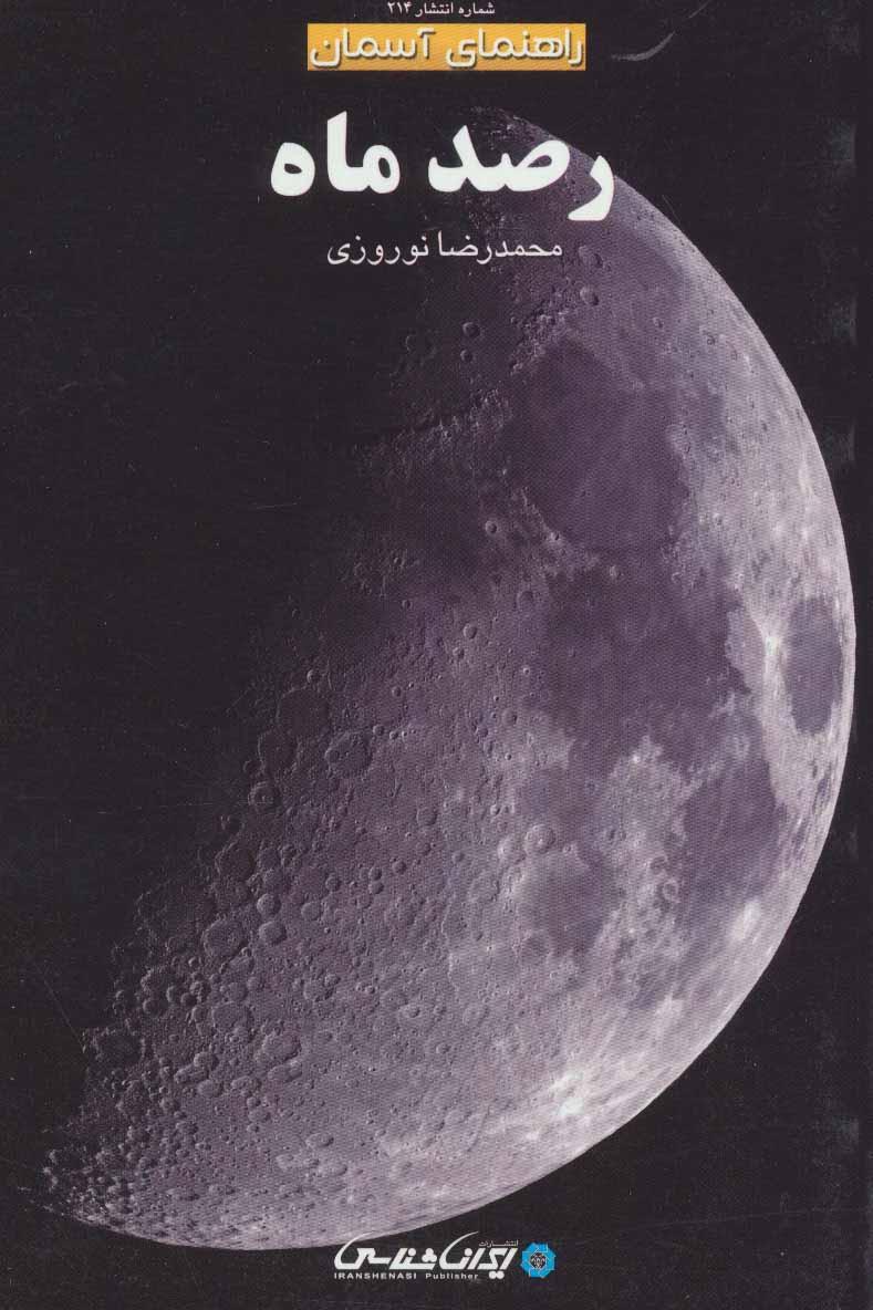 کتاب رصد ماه