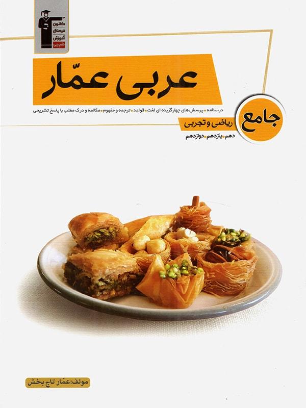 کتاب عربی عمار جامع کنکور