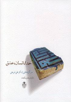 کتاب خدا، انسان، عشق