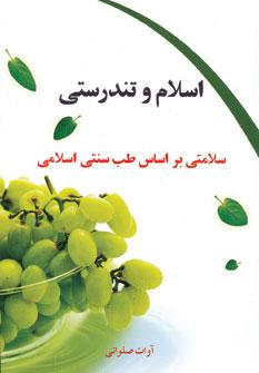 کتاب اسلام و تندرستی