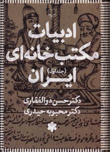 کتاب ادبیات مکتبخانهای ایران