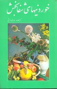 کتاب خوردنیهای شفابخش