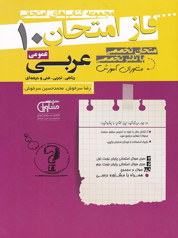 کتاب فاز امتحان عربی دهم