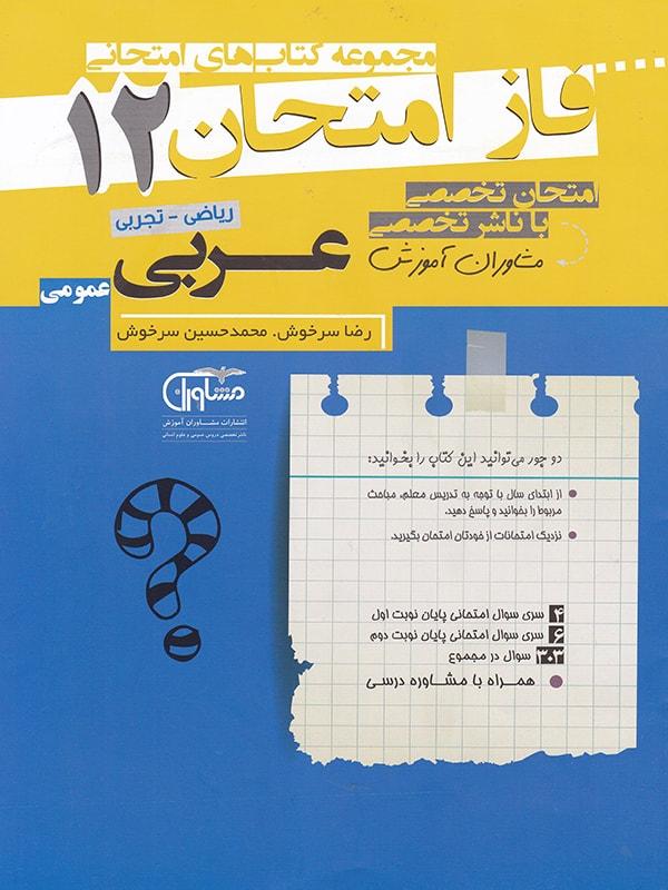 کتاب فاز امتحان عربی دوازدهم