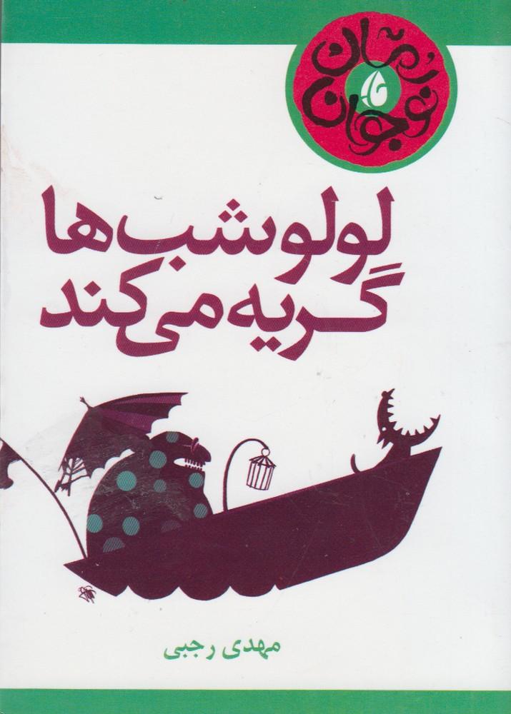 کتاب لولو شبها گریه میکند
