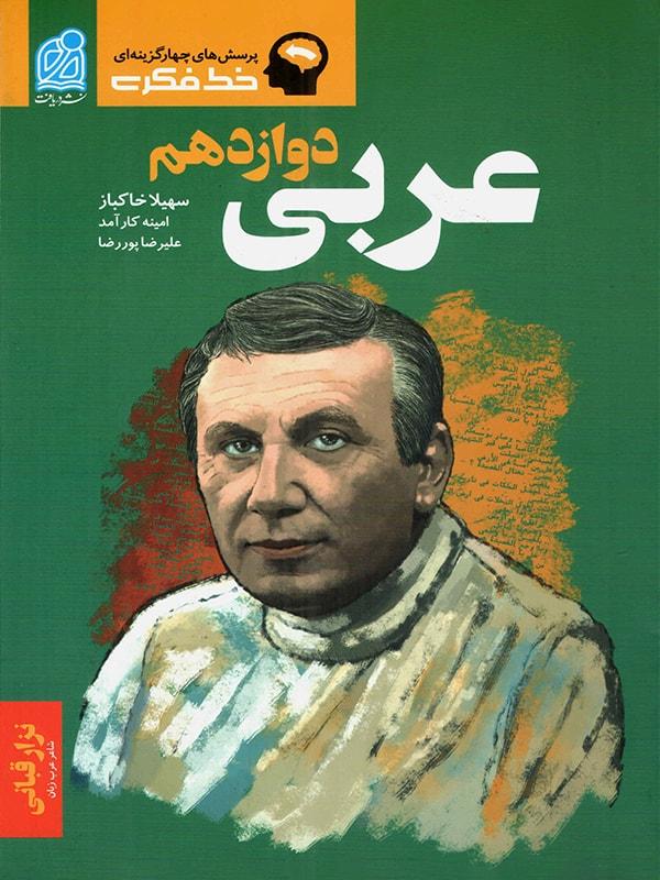کتاب عربی دوازدهم تست