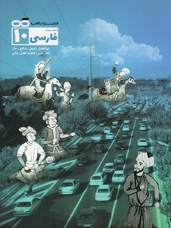 کتاب ادبیات فارسی دهم تست