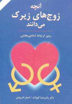 کتاب آنچه زوجهای زیرک میدانند