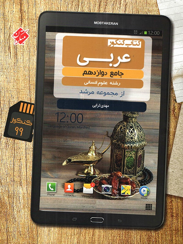 کتاب عربی دوازدهم رشته انسانی مرشد