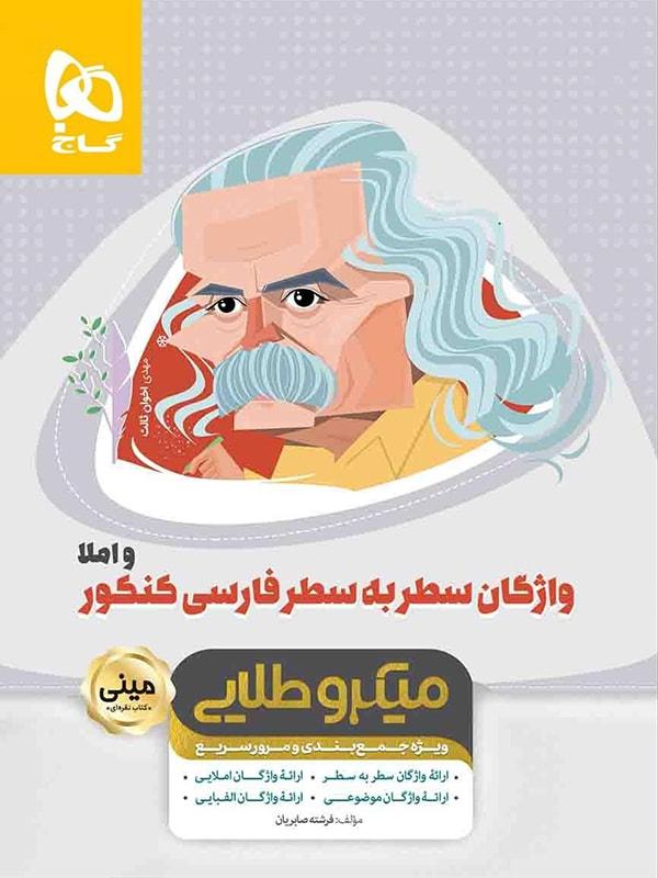 کتاب واژگان سطر به سطر فارسی کنکور و املا