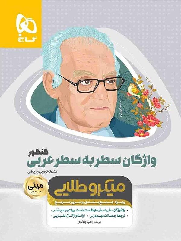 کتاب واژگان سطر به سطر عربی مینی میکرو طلایی