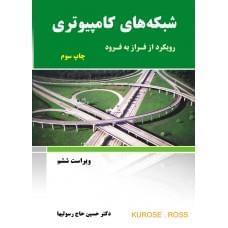 کتاب شبکههای کامپیوتری (رویکرد از فراز به فرود) 