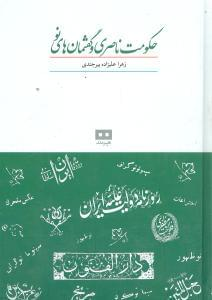 کتاب حکومت ناصری و گفتمانهای نو