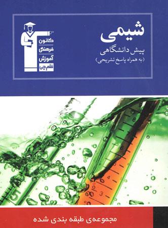 کتاب شیمی پیش تست آبی