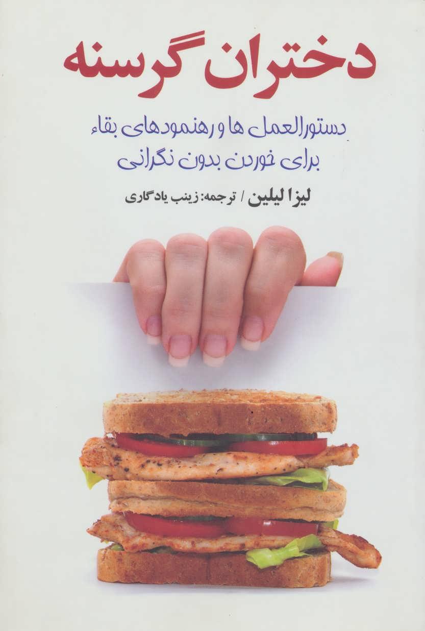 کتاب دختران گرسنه