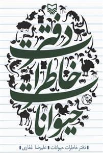 کتاب دفتر خاطرات حیوانات