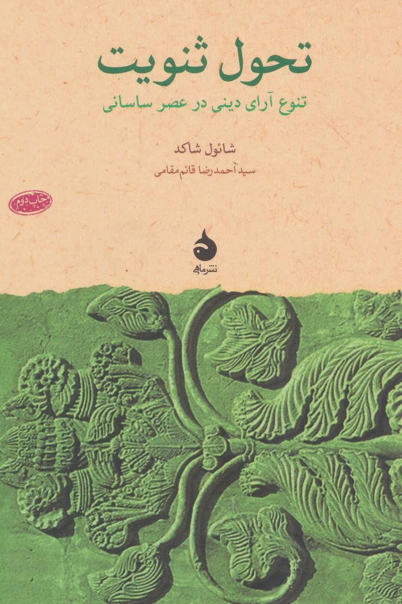 کتاب تحول ثنویت (تنوع آرای دینی در عصر ساسانی)