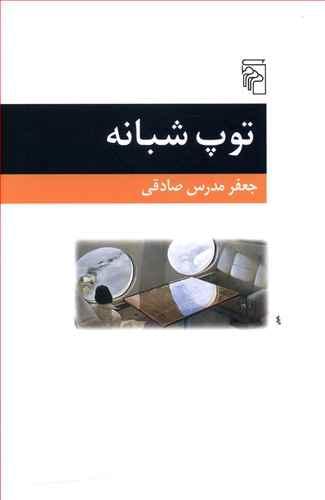 کتاب توپ شبانه