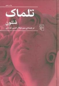 کتاب تلماک