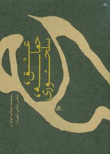 کتاب عشق، حماسه، سلحشوری