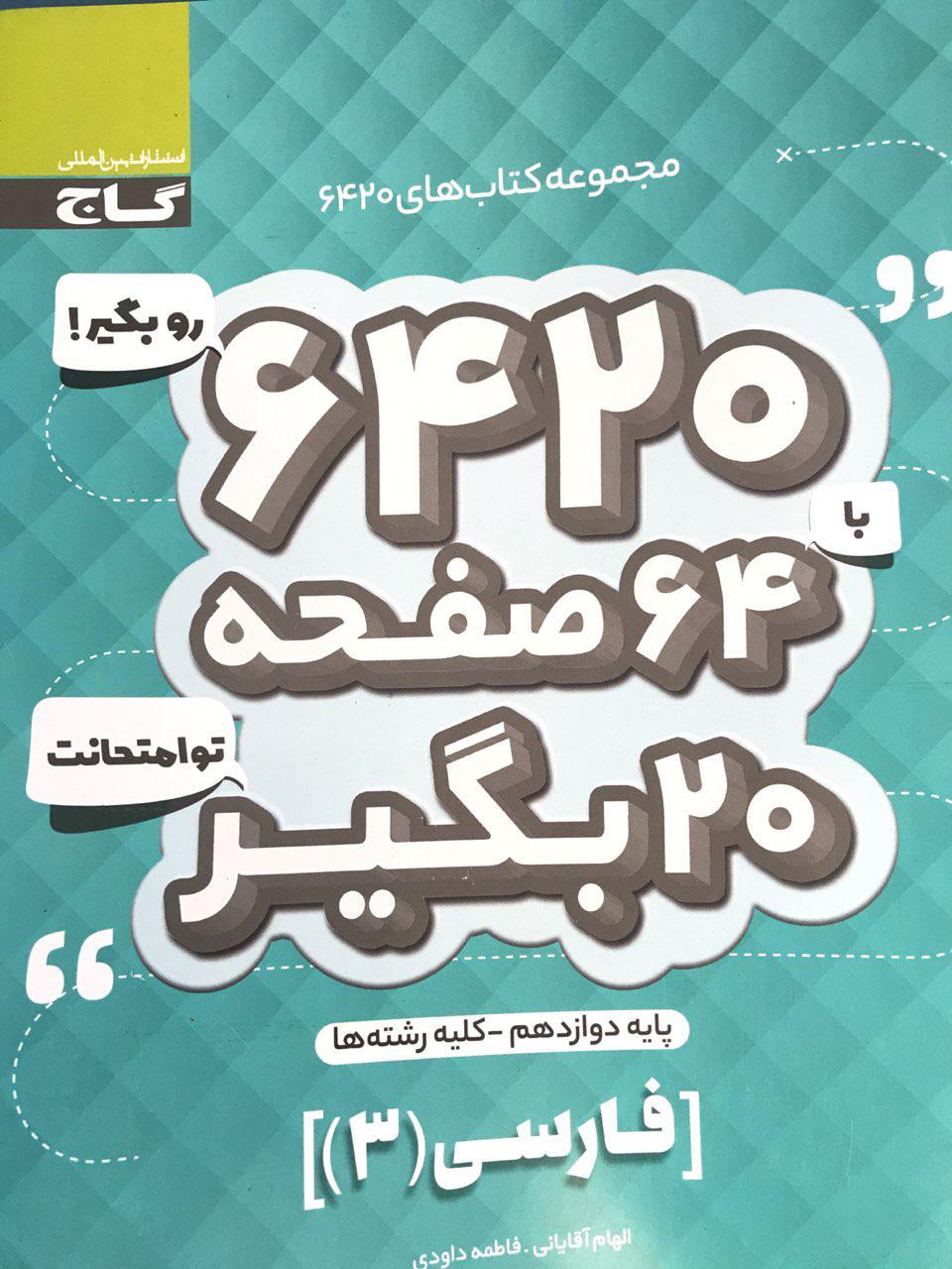 کتاب فارسی دوازدهم ۶۴۲۰