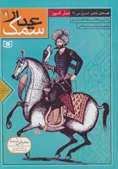 کتاب سمک عیار فرامرزبن فوادبنعبداللهالکاتبالارجانی