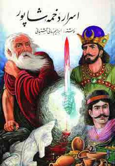 کتاب اسرار دخمه شاپور