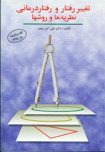 کتاب تغییر رفتار و رفتار درمانی