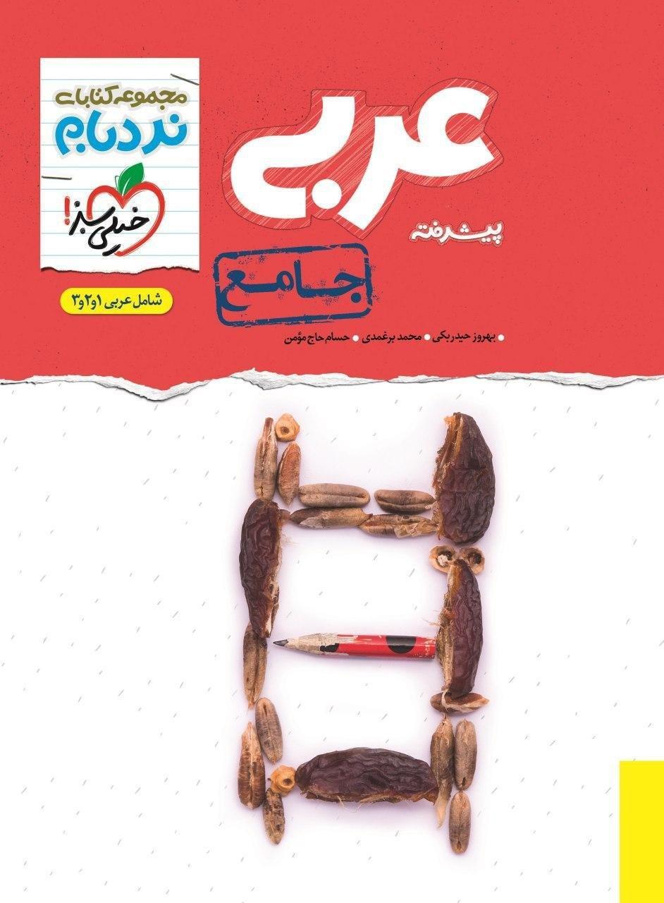کتاب عربی جامع کنکور نردبام