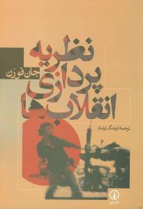 کتاب نظریهپردازی انقلابها