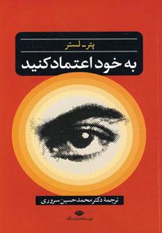 کتاب به خود اعتماد کنید