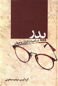 کتاب پدر در ادبیات ایران و جهان