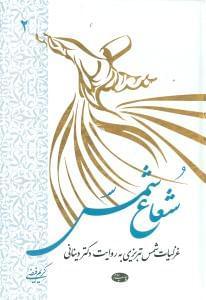 کتاب شعاع شمس غزلیات شمس تبریزی (جلد۲)