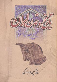 کتاب تاریخ و تمدن ایران قبل و بعد از اسلام