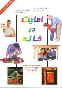 کتاب امنیت در خانه