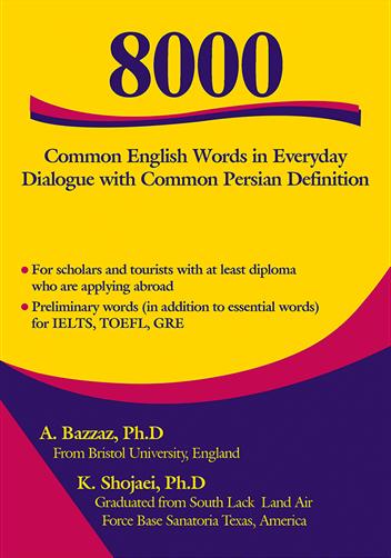 کتاب هشت هزار واژگان کاملا متداول زبان انگلیسی با معانی فارسی