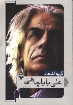 کتاب گزینه اشعار علی باباچاهی.