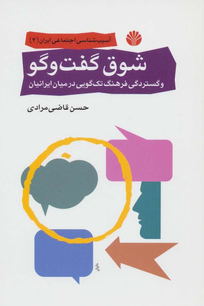 کتاب شوق گفت و گو و گستردگی فرهنگ تکگویی در میان ایرانیان