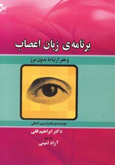 کتاب برنامهٔ زبان اعصاب و هنر ارتباط بدون مرز