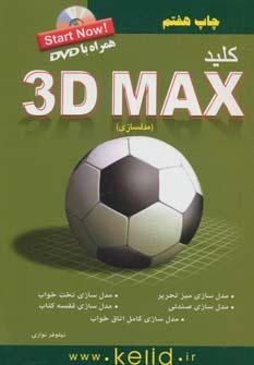 کتاب کلید ۳D MAX (مدلسازی)