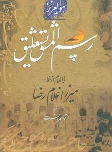 کتاب رسمالمشق نستعلیق با الهام از خط میرزا غلامرضا