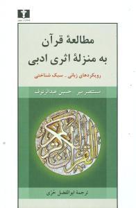 کتاب مطالعه قرآن به منزله اثری ادبی