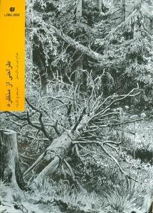 کتاب طراحی از منظره