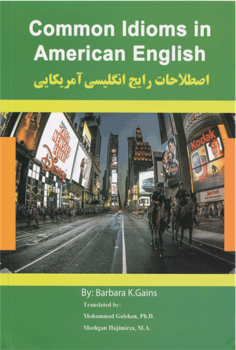 کتاب اصطلاحات رایج انگلیسی آمریکایی