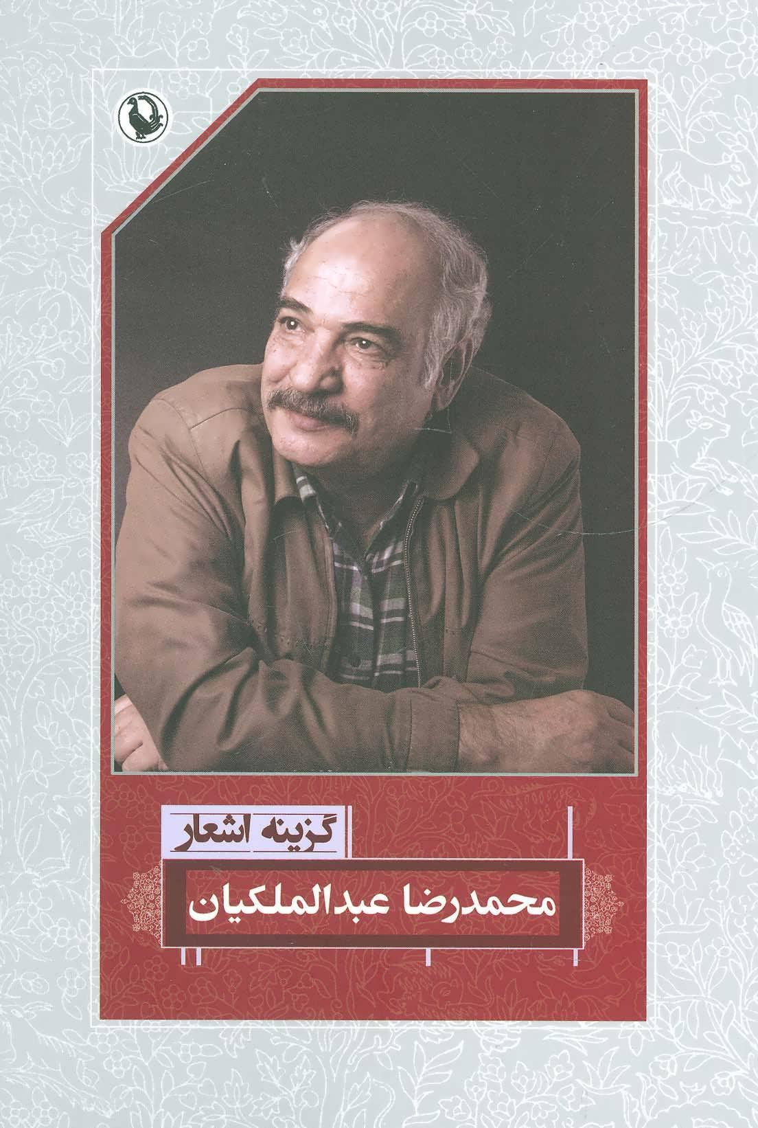 کتاب گزینه اشعار محمدرضا عبدالملکیان.