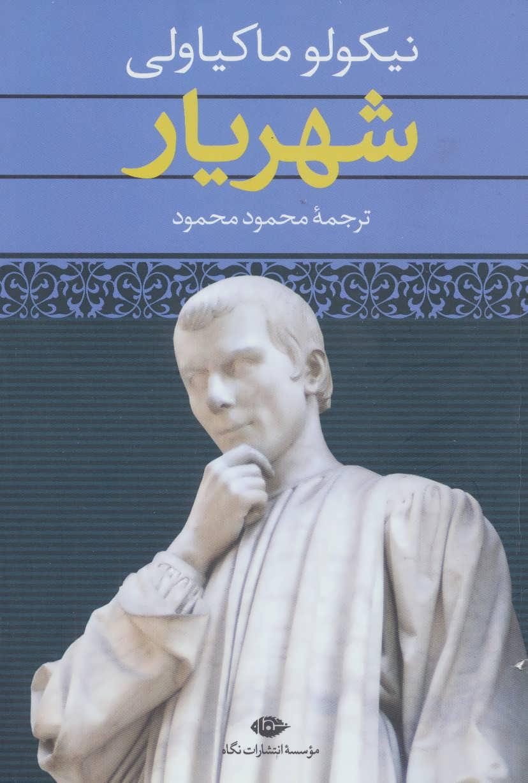 کتاب شهریار