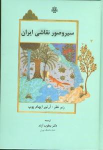 کتاب سیر و صور نقاشی ایران