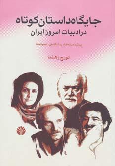 کتاب جایگاه داستان کوتاه در ادبیات امروز ایران